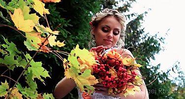 Невеста осень 4